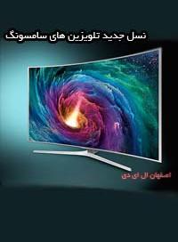فروشگاه اصفهان ال ای دی